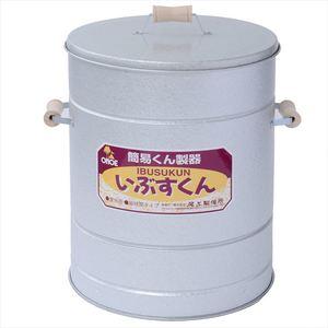 ONOE(尾上製作所)燻製器 いぶすくん I−2333