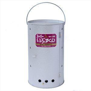 【送料無料】ONOE(尾上製作所) 燻製器 スーパーいぶすくん SI-2442