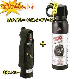 熊よけスプレー(カウンターアソールト)+専用ホルスター【お得な2点セット】