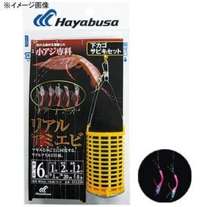 ハヤブサ(Hayabusa) 下カゴサビキセット リアルアミエビ 5本鈎 鈎4/ハリス0.8 赤 HA210