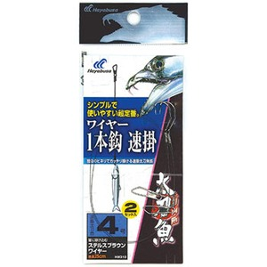 ハヤブサ(Hayabusa) 一刀両断 太刀魚 ワイヤー1本鈎 速掛 4号 上黒 HW310