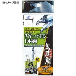 ハヤブサ(Hayabusa) 一刀両断 太刀魚 ワイヤー+ナイロン 1本鈎 HW311