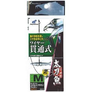 ハヤブサ(Hayabusa) 一刀両断 太刀魚 ワイヤー貫通式 HW316