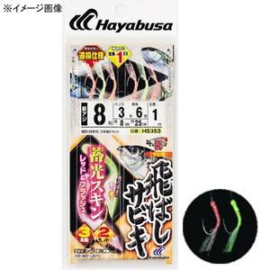 ハヤブサ(Hayabusa) ひとっ飛び 飛ばしサビキ 蓄光スキン レッド&フラッシュ 鈎10/ハリス5 白 HS353