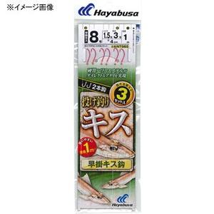 ハヤブサ(Hayabusa) 投げキス天秤式 早掛キス2本鈎 NT665 仕掛け