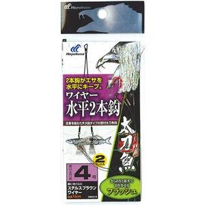 ハヤブサ(Hayabusa) 一刀両断 フラッシュ太刀魚 ワイヤー水平2本鈎 HW315