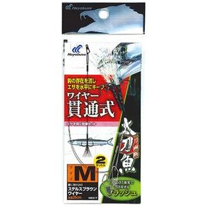 ハヤブサ(Hayabusa) 一刀両断 フラッシュ太刀魚 ワイヤー貫通式 HW317