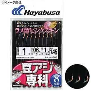ハヤブサ(Hayabusa) 豆アジ専科 ラメ留 ピンクスキン 8本鈎 HS383