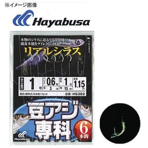 ハヤブサ(Hayabusa) 豆アジ専科 リアルシラス 6本鈎 HS382