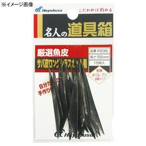 ハヤブサ(Hayabusa) 厳選魚皮 サバ皮 ロングシラスカット P235