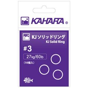 カハラジャパン(KAHARA JAPAN) KJ ソリッドリング
