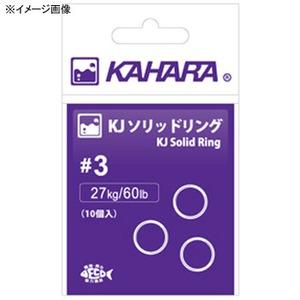 カハラジャパン(KAHARA JAPAN) KJ ソリッドリング #7
