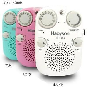 ハピソン(Hapyson) LEDライト付防水ラジオ YH-101-W