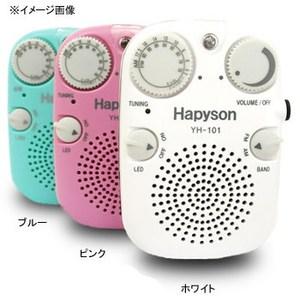 ハピソン(Hapyson) LEDライト付防水ラジオ YH-101-P