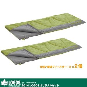ロゴス(LOGOS)丸洗い寝袋フィールダー・2×2個【お得な2点セット】