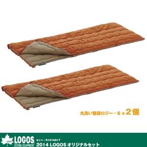 ロゴス(LOGOS)丸洗い寝袋ロジー・6×2個【お得な2点セット】