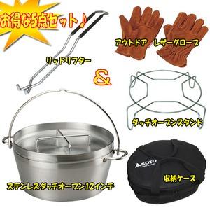 SOTO ステンレスダッチオーブン+グ..
