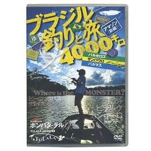 ブラジル釣りと旅4000キロ アマゾン前編 DVD 90分