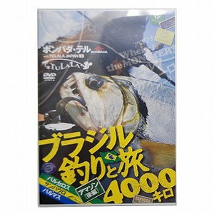 ブラジル釣りと旅4000キロ アマゾン後編 DVD 90分