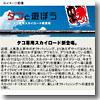 メジャークラフト スカイロード タコ 2ピースモデル SKR-B722H/TACO
