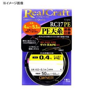 オーナー針 RC-17PE PE天糸移動仕掛 0.3号 33576