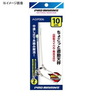 プロマリン(PRO MARINE) ちょこっと遊動天秤 AGP006-8