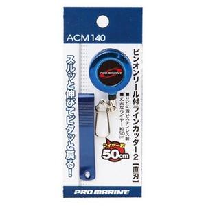 プロマリン(PRO MARINE) ピンオンリール付ラインカッター2 ACM140