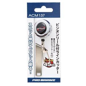 プロマリン(PRO MARINE) ピンオンリール付ラインカッター ACM137