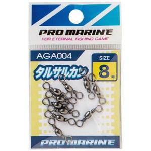 プロマリン(PRO MARINE) サルカン 8号 ブラック AGA004
