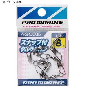 プロマリン(PRO MARINE) スナップ付サルカン 6号 ブラック AGC005