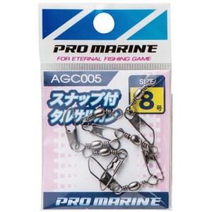 プロマリン(PRO MARINE) スナップ付サルカン 8号 ブラック AGC005
