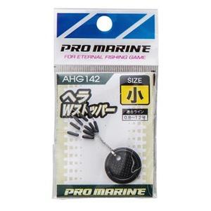 プロマリン(PRO MARINE) ヘラWストッパー 小 AHG142