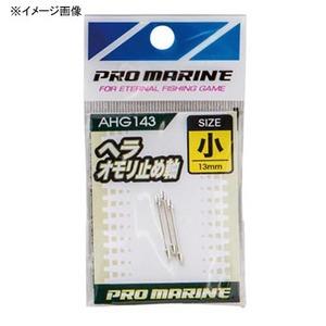 プロマリン(PRO MARINE) ヘラオモリ止め軸 AHG143