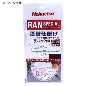 ホクエツ ラン スペシャル張替仕掛け 0.06号