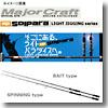 メジャークラフト ソルパラ ライトジギング SPJ−S60LJ