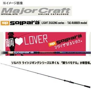 メジャークラフトソルパラ ライトジギング 鯛ラバ SPJ−B66ML/TR