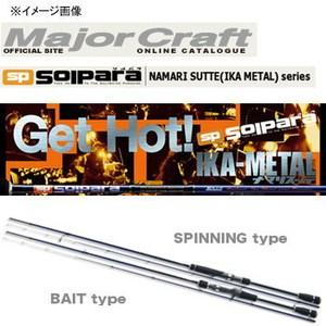 メジャークラフト ソルパラ イカメタル SPS-B662NS/st 鉛スッテ用ロッド