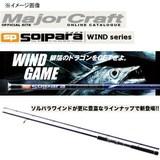 メジャークラフト ソルパラ ワインド SPS-862MW 8フィート以上
