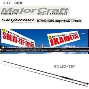 メジャークラフトスカイロード エギング SKR-S862E