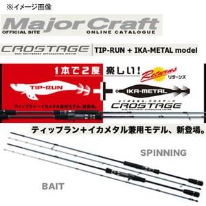 メジャークラフト クロステージ CRJ-S702NS/TR ティップラン用ロッド
