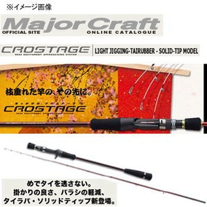 メジャークラフトクロステージ CRJ−B66TR/S