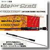 メジャークラフト クロステージ CRJ−B66TR/S