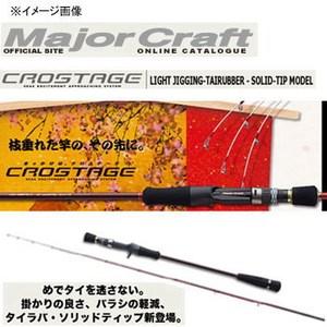 メジャークラフト クロステージ CRJ-B69TR/S タイラバロッド