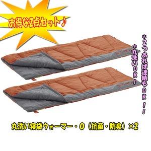 ロゴス(LOGOS)丸洗い寝袋ウォーマー・0×2個【お得な2点セット】