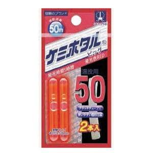ルミカ ケミホタル 50 レッド A00410