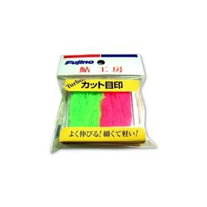 フジノナイロン ターボIIカット目印 細 A-60