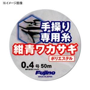 フジノナイロン手繰り専用糸 紺青ワカサギ 50m