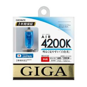 カーメイト(CAR MATE) GIGA ハロゲンバルブ エアー 4200K H4 60/55W WHITE(ホワイト光) BD432