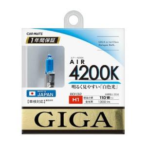 カーメイト(CAR MATE) GIGA ハロゲンバルブ エアー 4200K H1 55W WHITE(ホワイト光) BD132