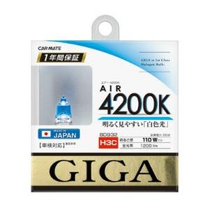 カーメイト(CAR MATE) GIGA ハロゲンバルブ エアー 4200K H3C 55W WHITE(ホワイト光) BD932